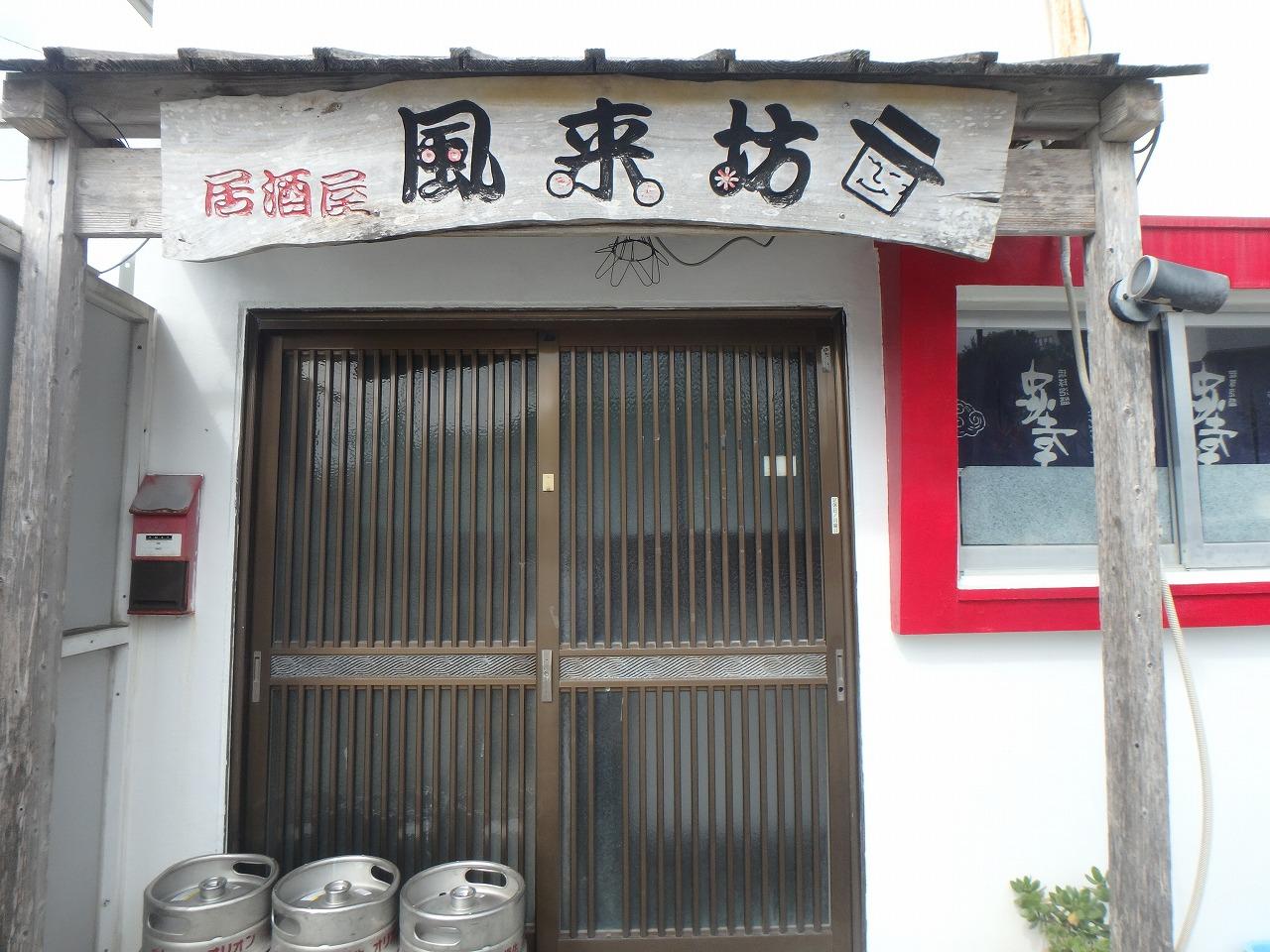 貸店舗(居酒屋)