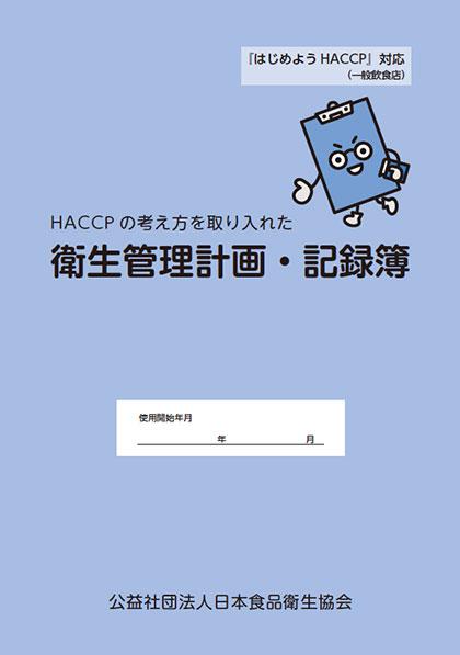衛生管理記録簿