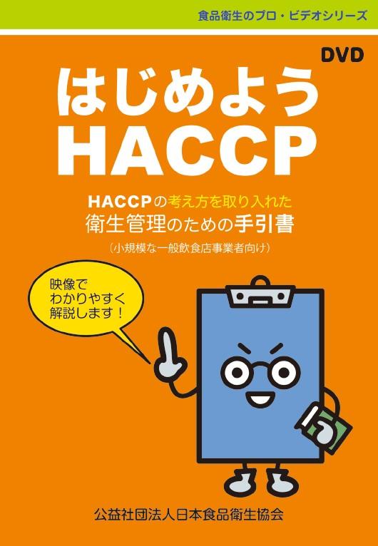 はじめようHACCP DVD