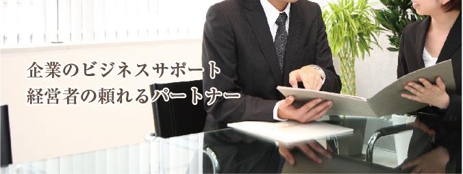 企業のビジネスサポート 経営者の頼れるパートナー