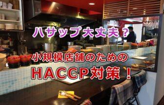 ハサップ対策沖縄