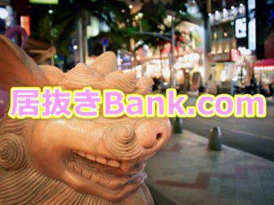居抜きBank.com
